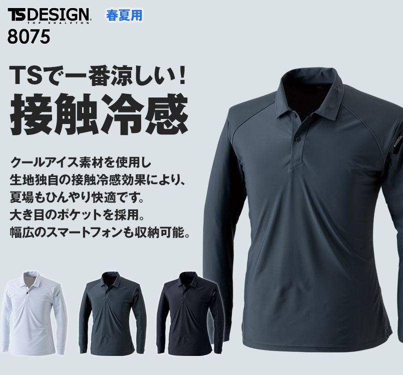 TS DESIGN 8075 クールアイス長袖ポロシャツ(男女兼用)