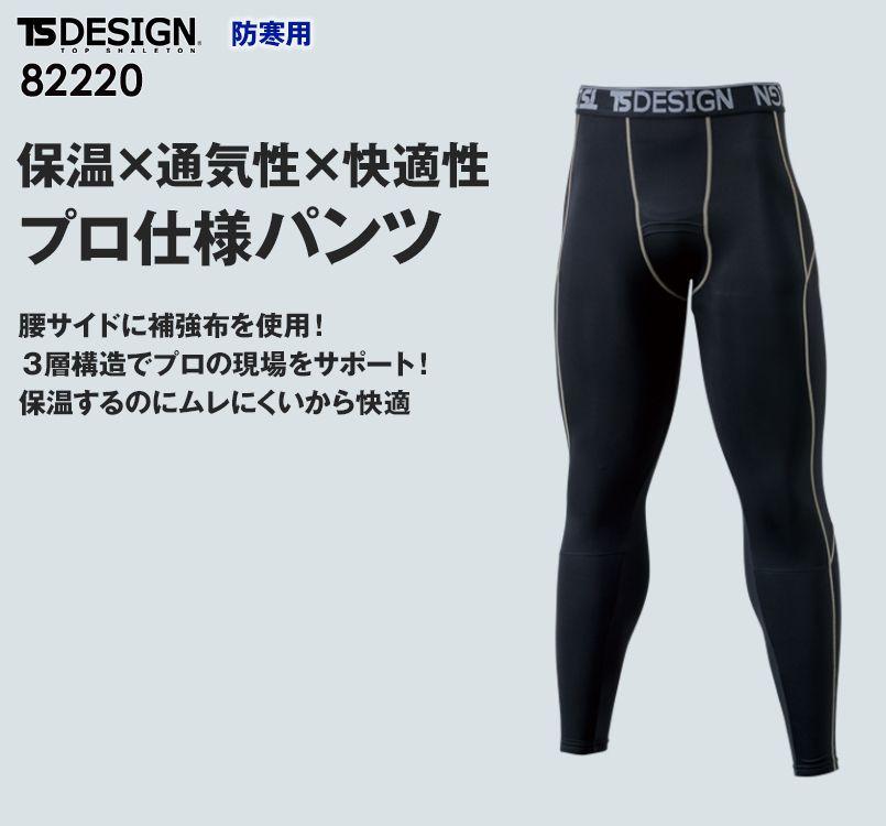 TS DESIGN 82220 極上の暖かさが際立つロングパンツ(男性用)