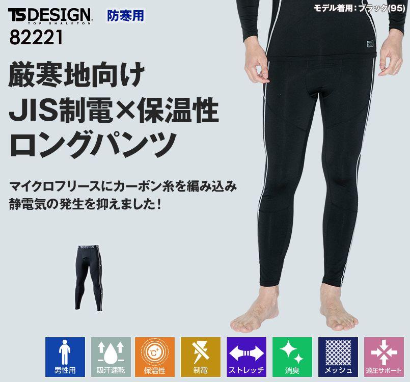 TS DESIGN 82221 ESロングパンツ(男性用)