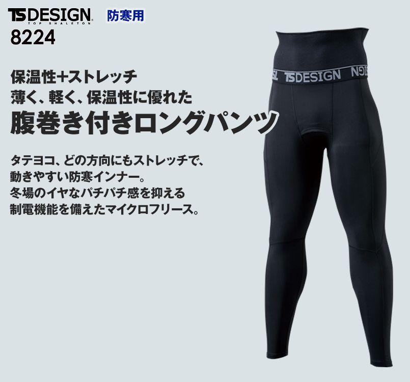 TS DESIGN 8224 しめつけない保温性マイクロフリース腹巻付きロングパンツ(男性用)