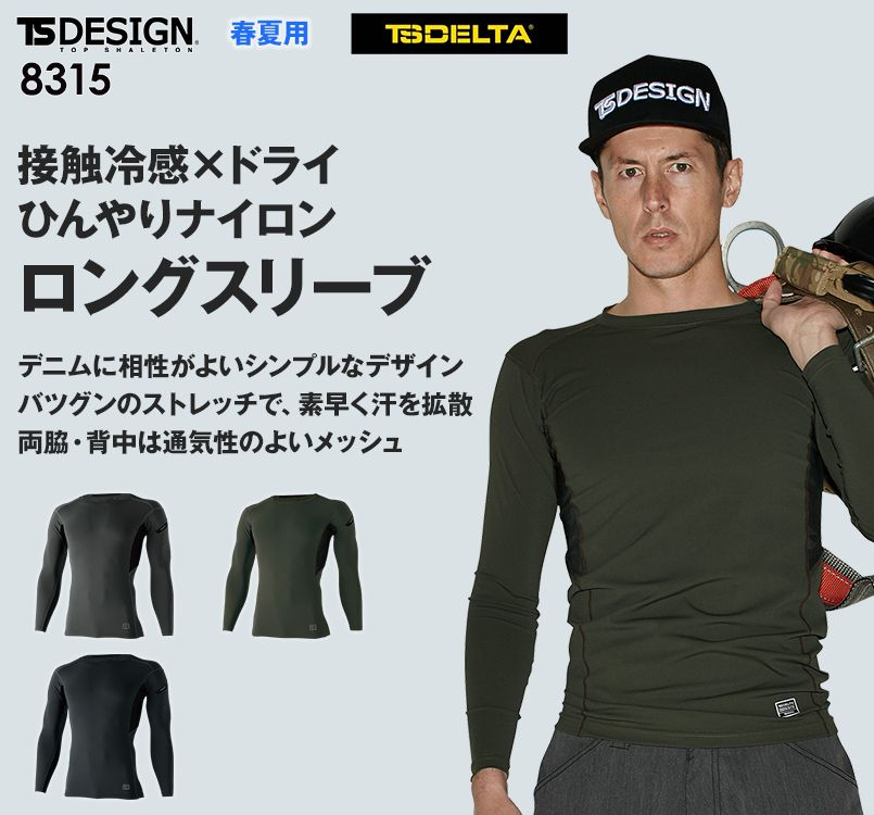 TS DESIGN 8315 [春夏用]TS DELTA ロングスリーブシャツ