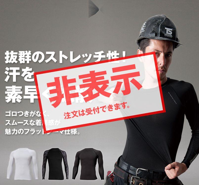 TS DESIGN 84105 ロングスリーブシャツ(男性用)