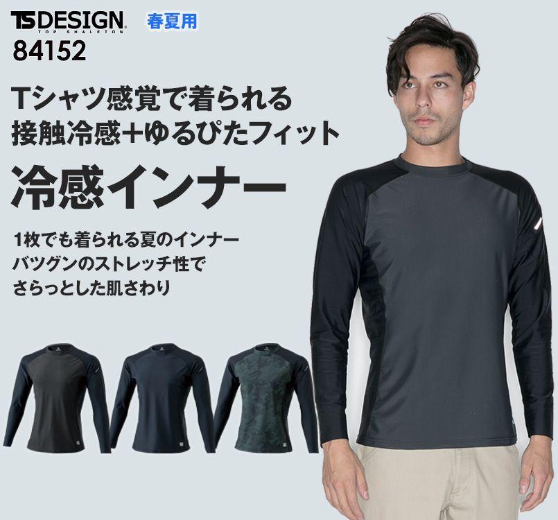 TS DESIGN 84152 接触冷感ロングスリーブシャツ(男性用)
