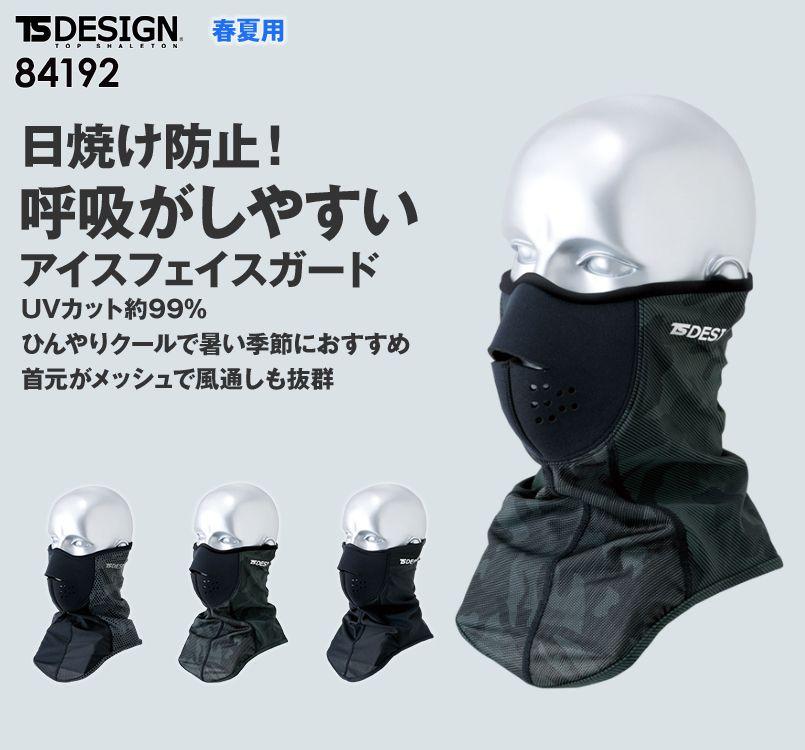 TS DESIGN 84192 アイスフェイスガード(男女兼用)
