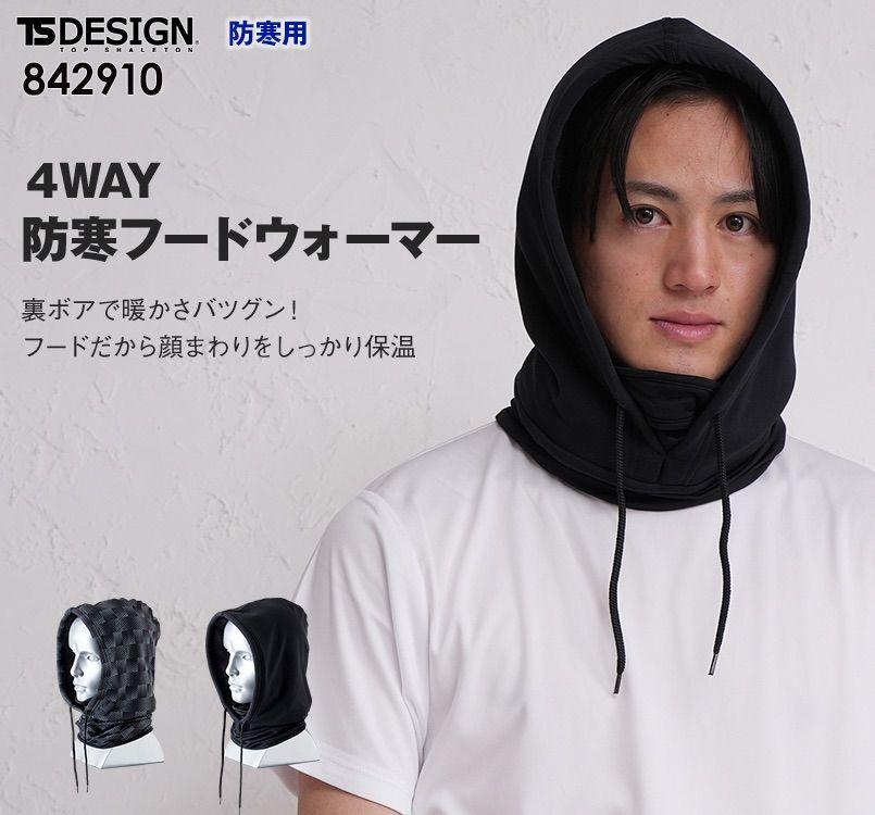 TS DESIGN 842910 防寒フードウォーマー マイクロフリース(男女兼用)