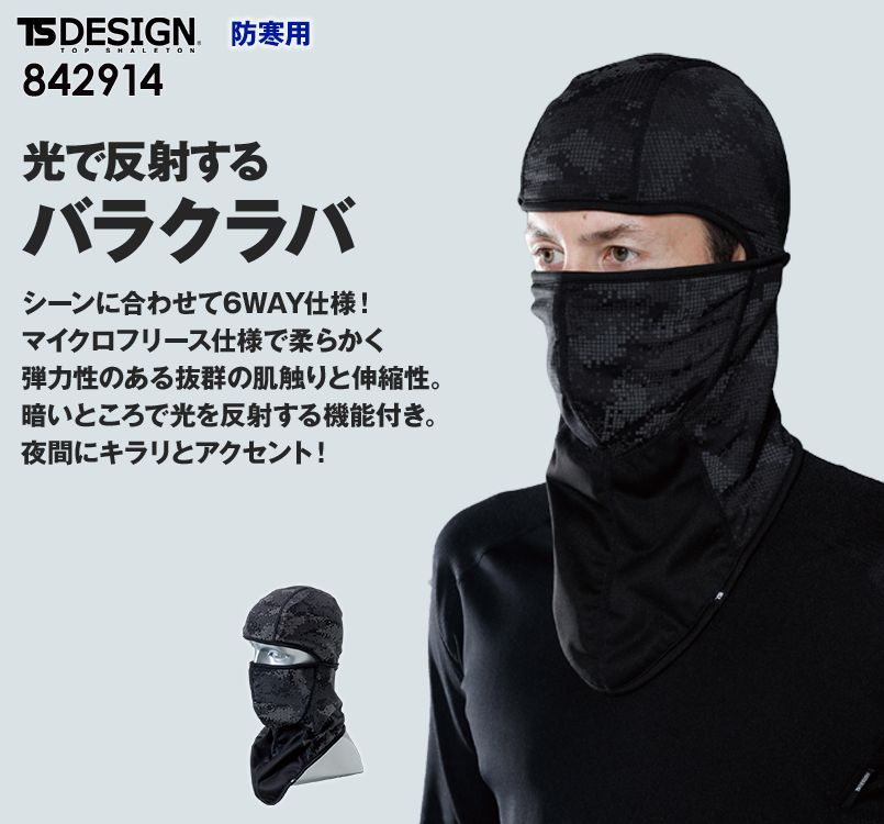 TS DESIGN 842914 FLASH バラクラバ(防寒フェイスガード)(男女兼用)