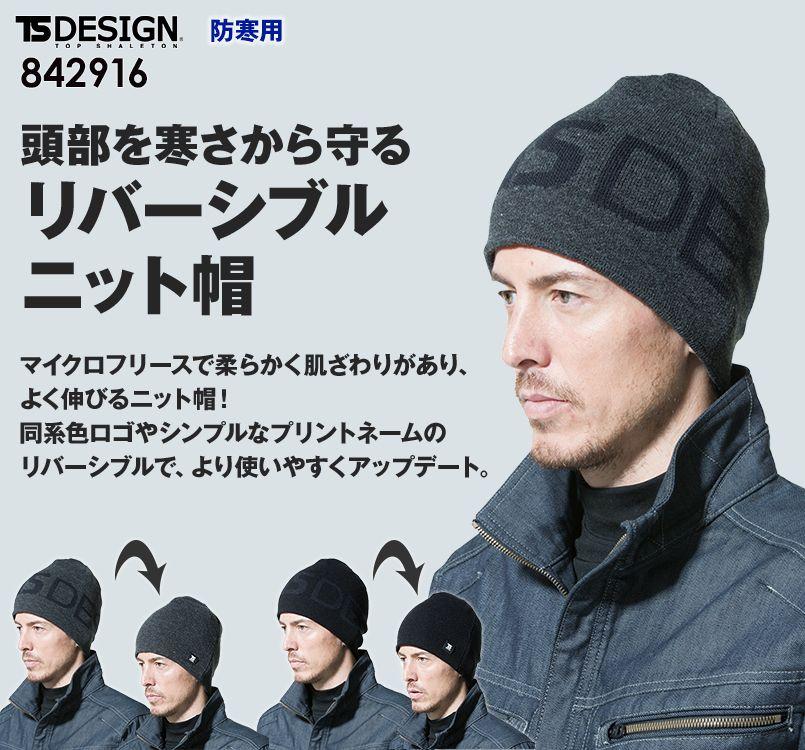 842916 TS DESIGN リバーシブルニット帽(男女兼用)