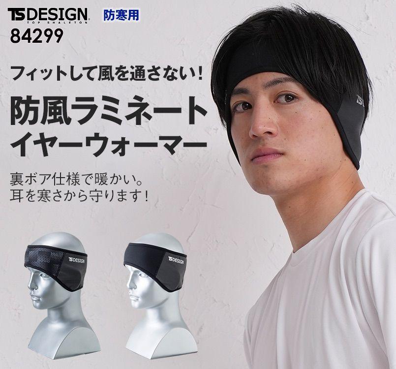 TS DESIGN 84299 防寒イヤーウォーマー マイクロフリース(男女兼用)