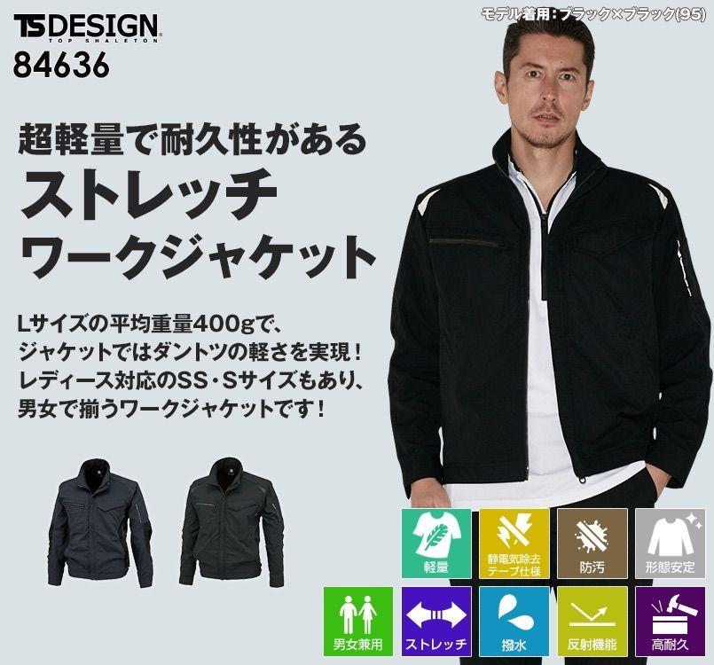 TS DESIGN 84636 ストレッチ タフワークジャケット(男女兼用)