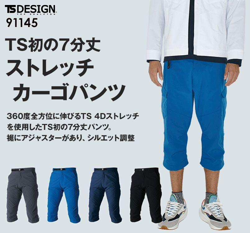 TS DESIGN 91145 [通年]TS 4Dメンズカーゴショートパンツ(男性用)
