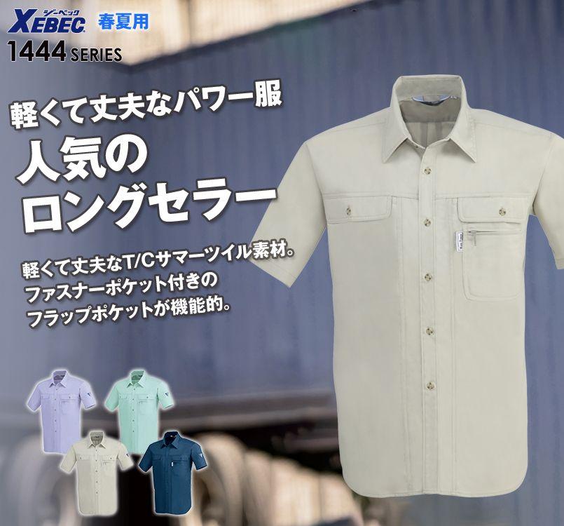 ジーベック 1442 [春夏用]半袖シャツ