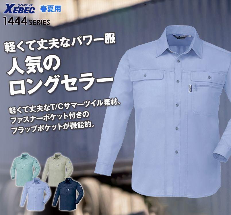 ジーベック 1443 [春夏用]長袖シャツ