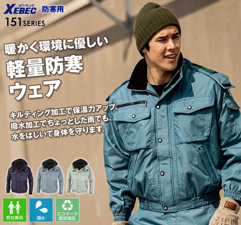 ジーベック 152 エコ防寒ブルゾン (男女兼用)