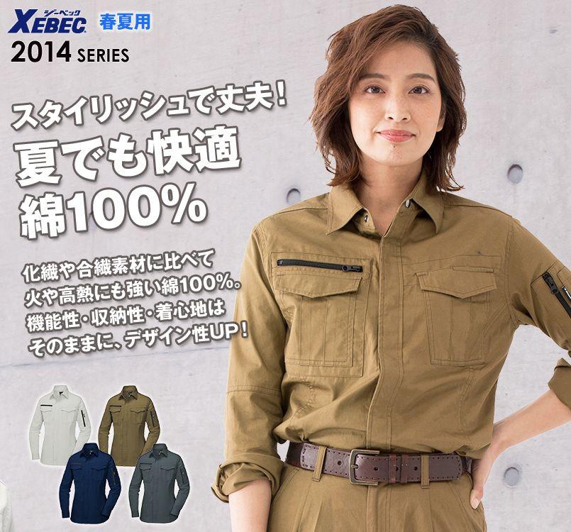 ジーベック 2015 肌触りがよく、火に強い!綿100%長袖シャツ(女性用)