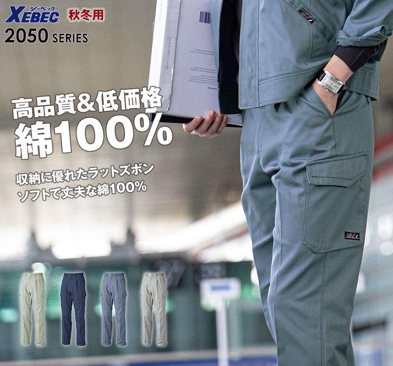 ジーベック 2053 綿100%ツータック ラットズボン