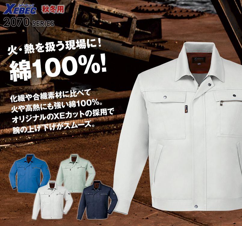 ジーベック 2070 プリーツロン 綿100%長袖ブルゾン
