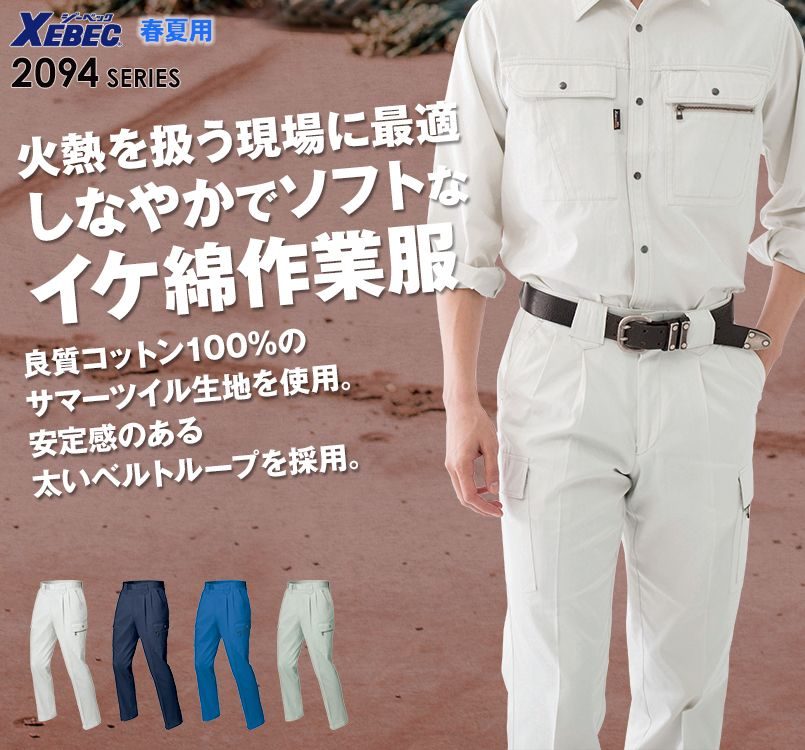 ジーベック 2096 [春夏用]プリーツロン綿100%ツータック ラットズボン