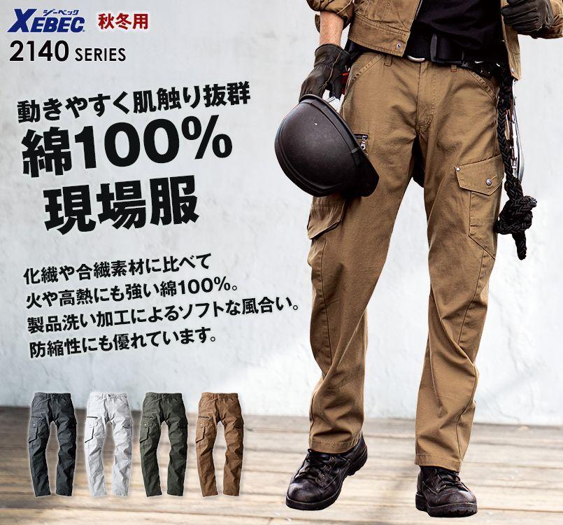 ジーベック 2143 バックツイルカーゴパンツ(綿100%)