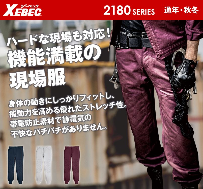 ジーベック 2182 現場服ストレッチ制電リブ付きパンツ 裾上げNG
