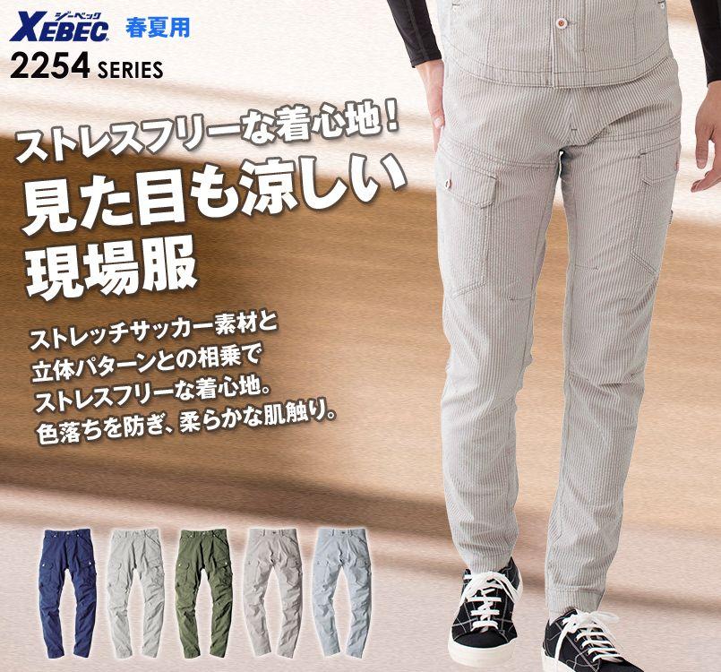 ジーベック 2259 現場服ジョガーパンツ