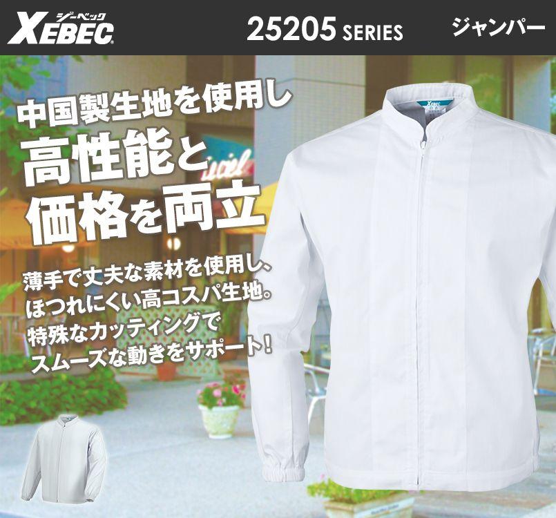 ジーベック 25205 長袖ファスナージャンパー(立ち衿)(男女兼用)