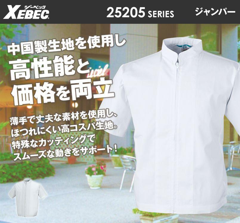 ジーベック 25206 半袖ファスナージャンパー(立ち衿)(男女兼用)