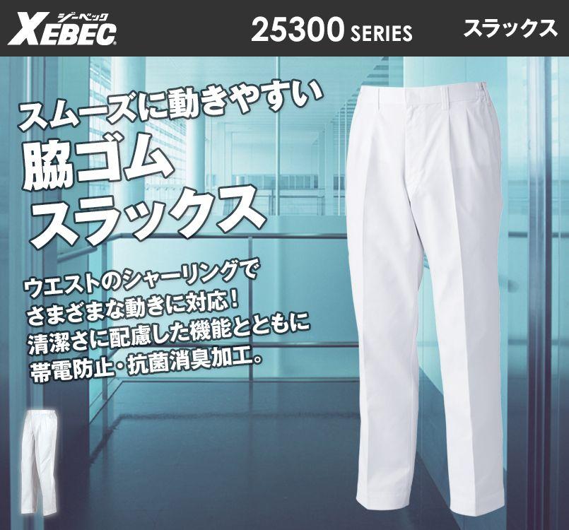 ジーベック 25300 スラックス(男性用)