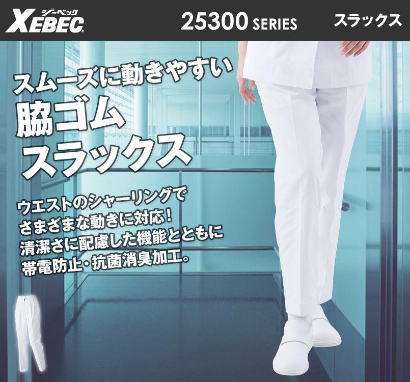 ジーベック 25310 スラックス(裏地付)(女性用)