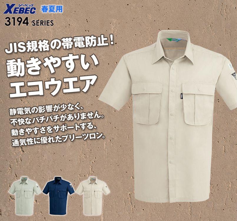 ジーベック 3192 [春夏用]リサイクル半袖シャツ