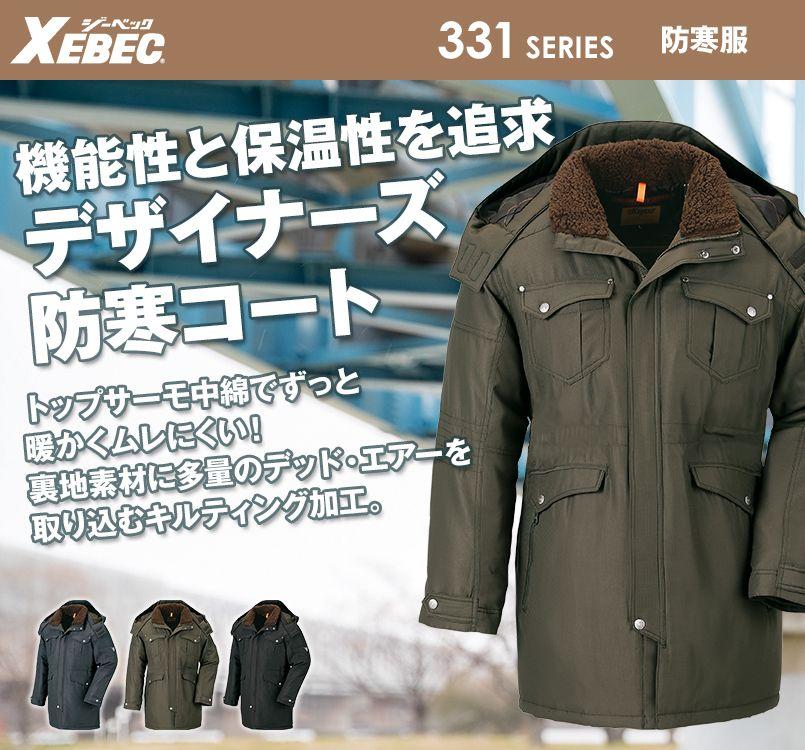ジーベック 331 デザイナーズ トップサーモ中綿防寒コート