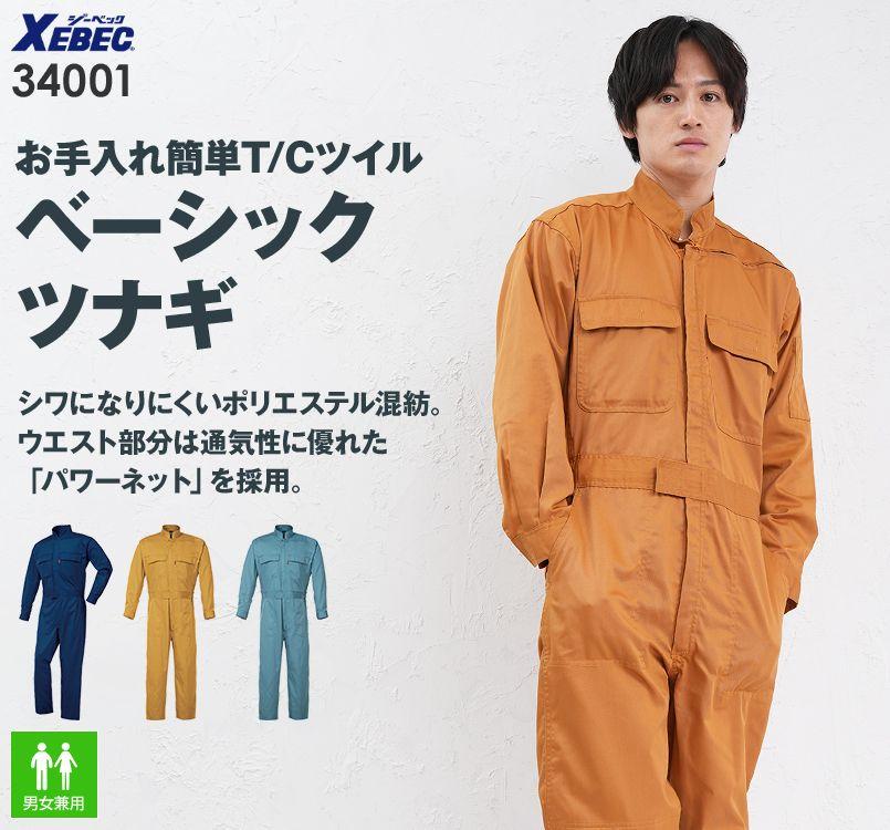 ジーベック 34001 パワーネットつなぎ 続服(男女兼用)