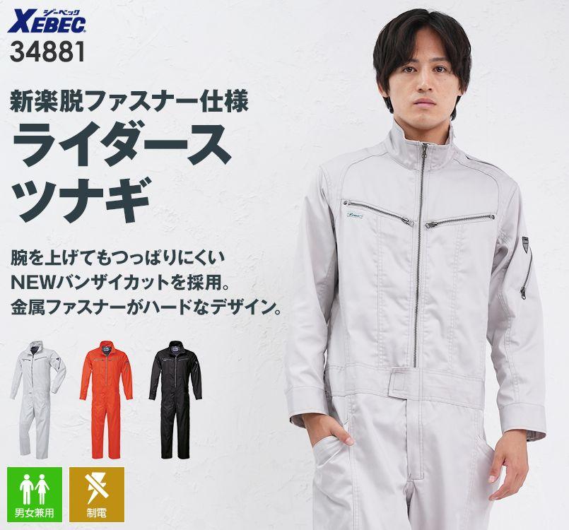 ジーベック 34881 楽脱ファスナーつなぎ(男女兼用)