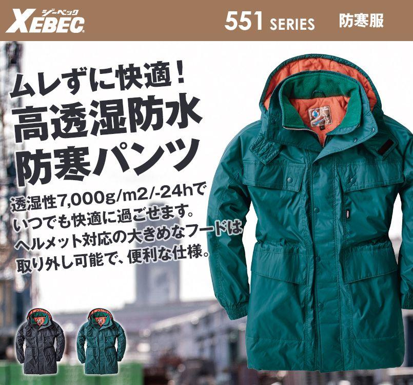 ジーベック 551 防水透湿防寒コート