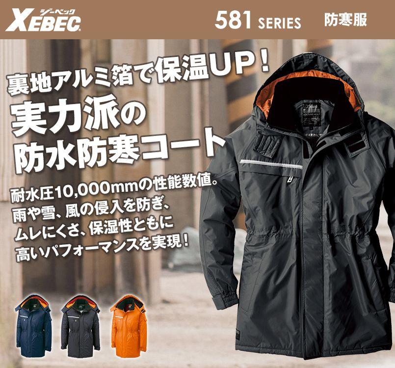 ジーベック 581 防水防寒コート 中綿