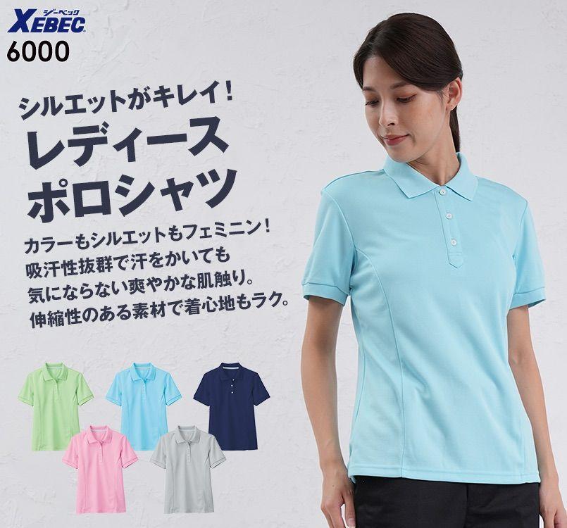 ジーベック 6000 半袖ドライポロシャツ(女性用)