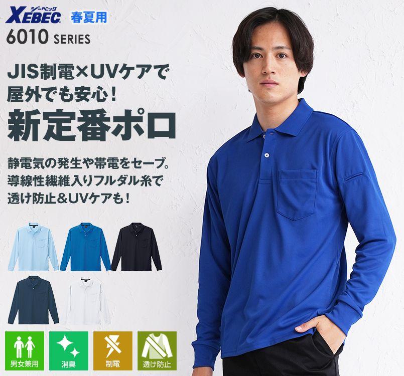 ジーベック 6015 制電長袖ポロシャツ(胸ポケット・左袖ペン差し付き)(男女兼用)