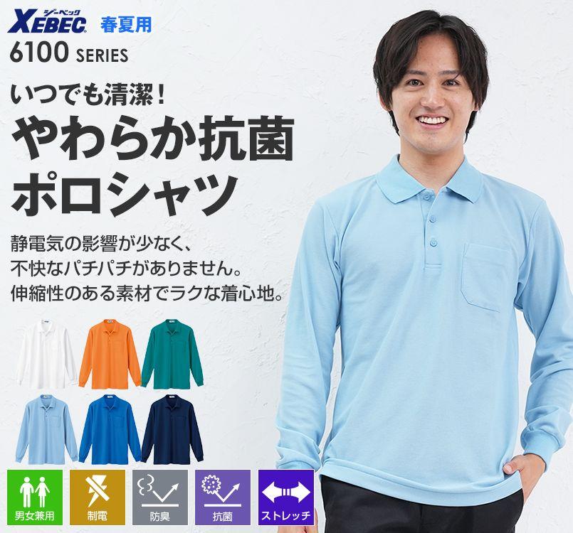 ジーベック 6130 抗菌防臭で防縮。洗濯お手入れラクラクの形態安定性!帯電防止長袖ポロシャツ(胸ポケット有り)(男女兼用)