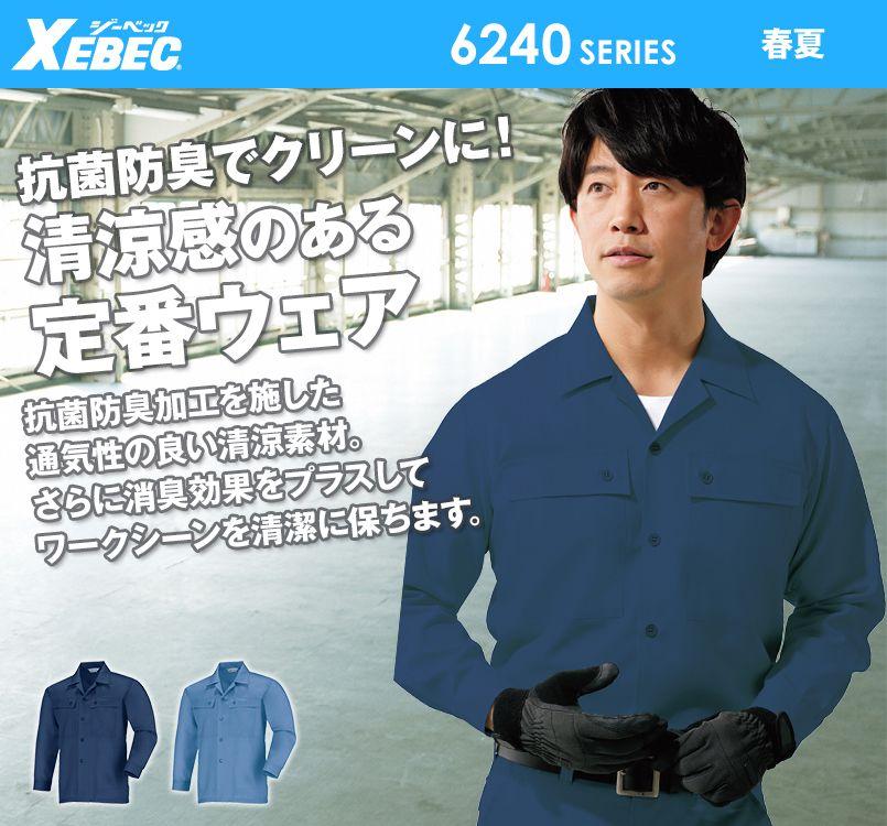 ジーベック 6230 [春夏用]長袖シャツ