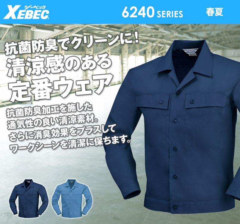 ジーベック 6240 [春夏用]長袖ジャンパー