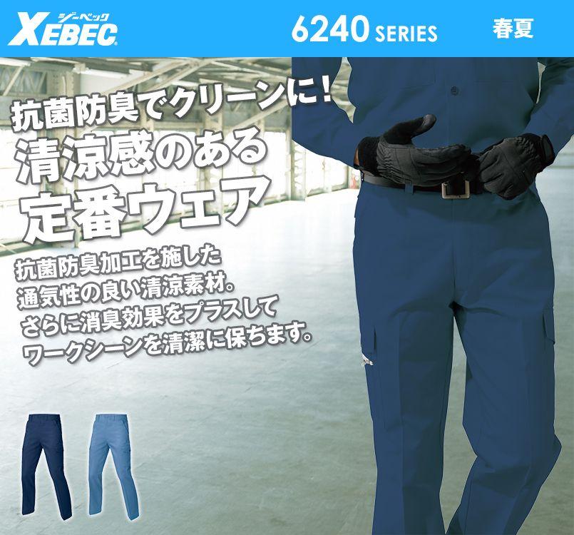 ジーベック 6260 [春夏用]ラットズボン