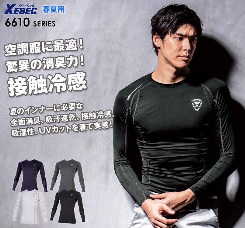 ジーベック 6610 空調服に最適!涼しい長袖コンプレッション(男性用)