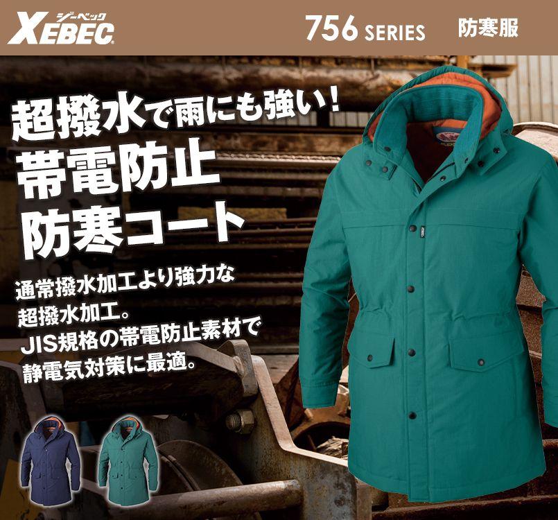 ジーベック 756 制電撥水防寒コート(JIS T8118対応)