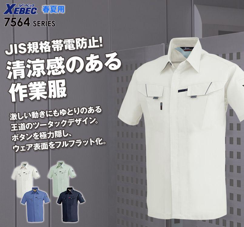 ジーベック 7562 [春夏用]サワークロスプリーツロン半袖シャツ(JIS T8118適合)