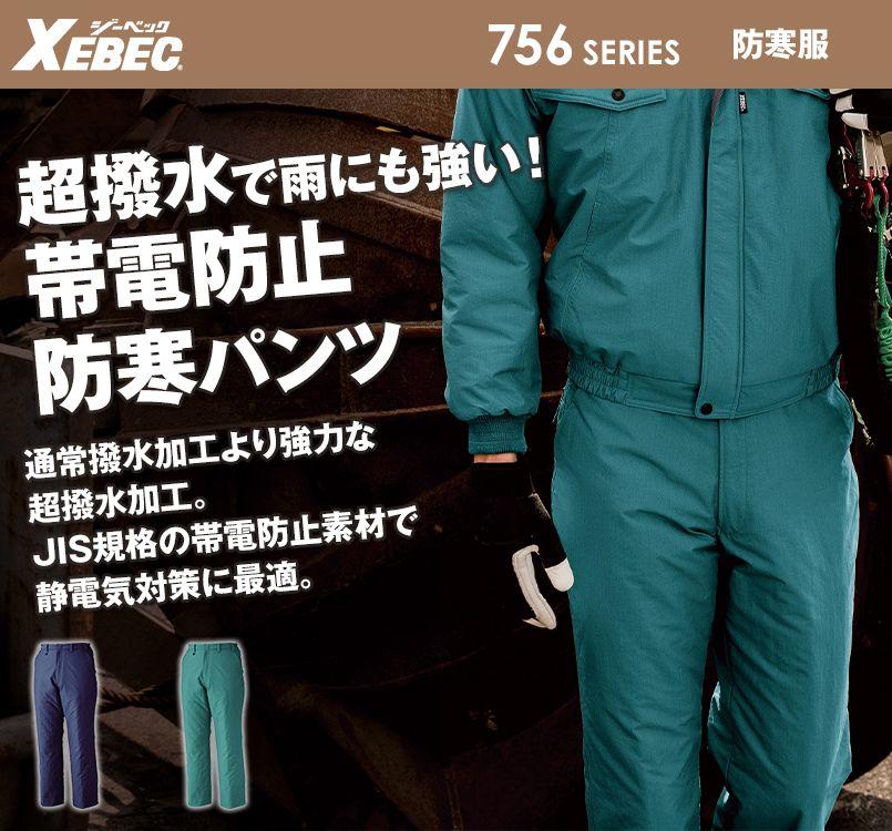ジーベック 757 防寒パンツ 超撥水