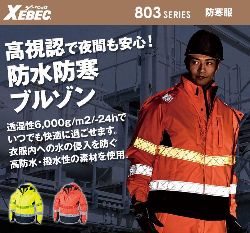 ジーベック 802 高視認性 安全防水防寒ブルゾン