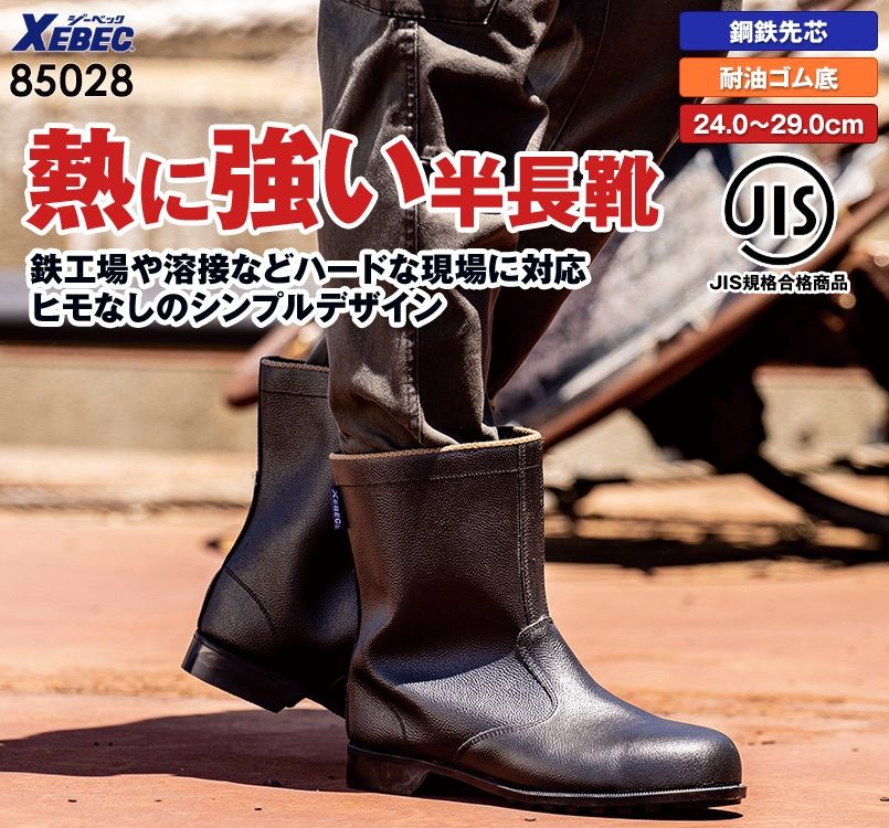 ジーベック 85028 安全半長靴 スチール先芯