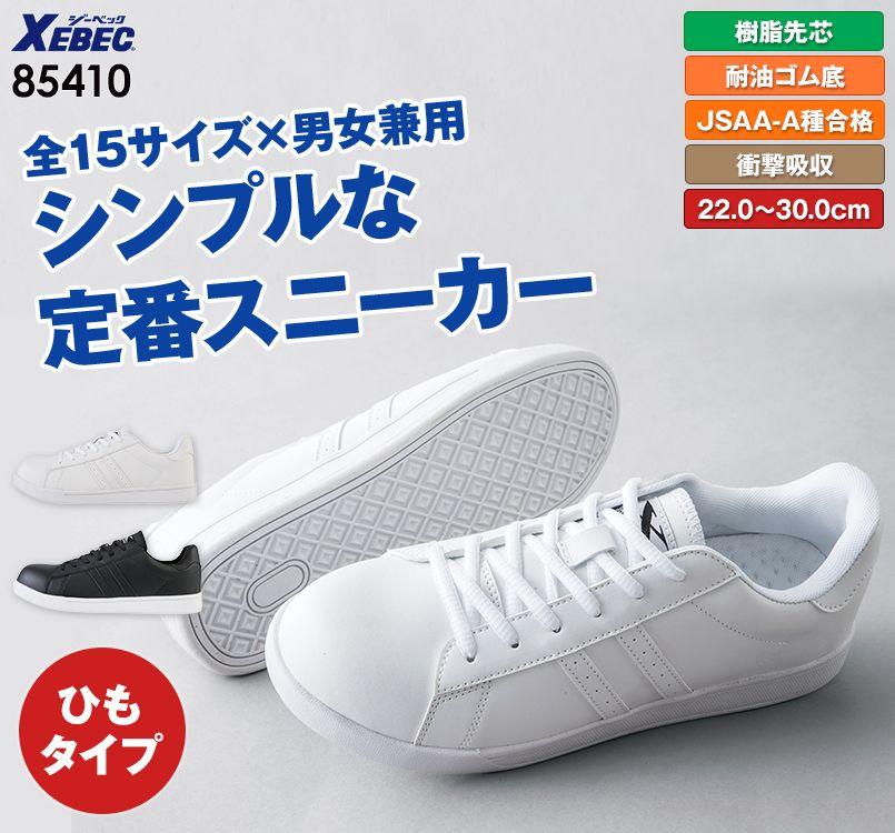 ジーベック 85410 セフティシューズ プロスニーカー(R)[ヒモタイプ]。女性サイズまで揃う。通気性やフィット感抜群の安全靴。