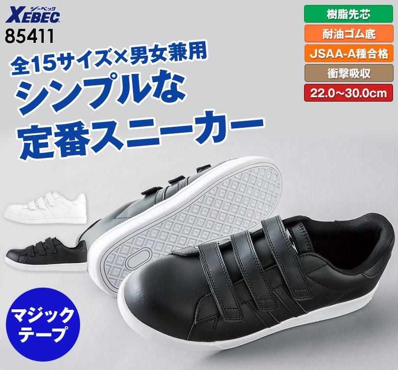 ジーベック 85411 セフティシューズ プロスニーカー(R)[面ファスナータイプ]。女性サイズまで揃う。通気性、フィット感に優れた安定の安全靴。