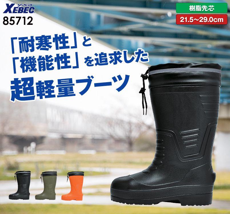 ジーベック 85712 EVA軽量防寒長靴 女性サイズ対応!側面に反射材付きで安全