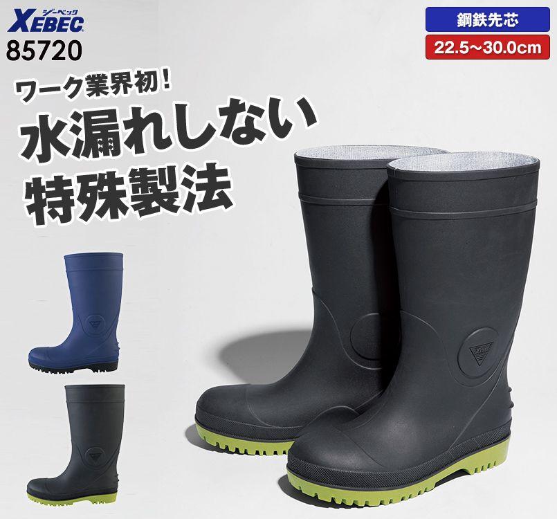 ジーベック 85720 安全長靴[先芯入り]。女性サイズまで揃う。衛生的な抗菌・防臭カップインソールは取り外し可能。